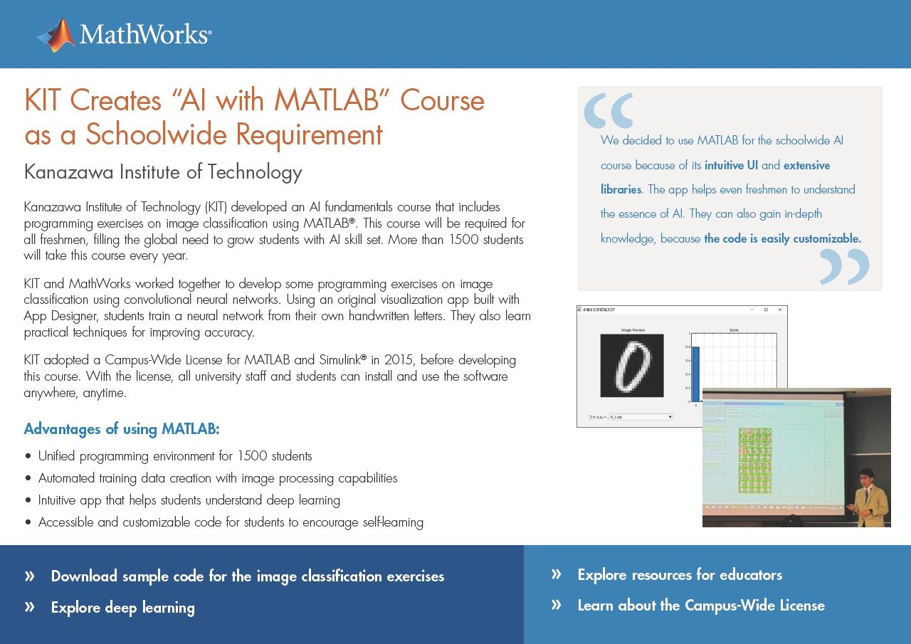 "Kanazawa Institute of Technology Creates ""AI with MATLAB"" Course as a Schoolwide Requirement"